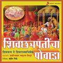 Shiv Chatrapaticha Powada/Shahir Samrat Bapurao Vibhute