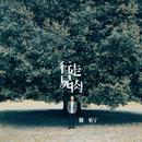 Xing Shi Zou Rou/Jason Chan
