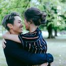 Ba Qi Qing Ge/Jason Chan