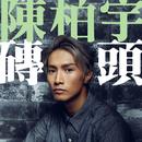 Zhuan Tou/Jason Chan
