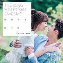 """The Song You Picked Saves Me (Opening theme  of """"Memory Love"""")( feat.J.Sheon)/A-Lin"""