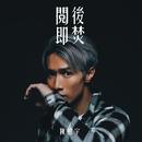 Yue Hou Ji Fen/Jason Chan