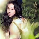 Growing Fond of You/Karen Mok