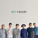 Nian Qing De Wo Men/Wildchild
