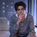 If You Don't Love Me, It's Fine/Jay Chou