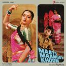 Maati Maangey Khoon (Original Motion Picture Soundtrack)/R.D. Burman