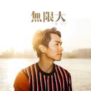 Wu Xian Da/Jason Chan