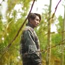 Hou Pai Qing Gong Yan/Jason Chan