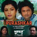 Purashkar (Original Motion Picture Soundtrack)/R.D. Burman