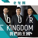 Our Kingdom/Lao Gul
