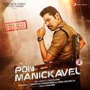 Pon Manickavel (Original Motion Picture Soundtrack)/D. Imman