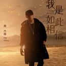 "I Truly Believe (Movie ""Sky Fire"" Theme Song)/Jay Chou"