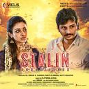 Stalin (Original Motion Picture Soundtrack)/D. Imman