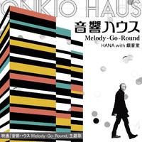 ハイレゾ/Melody-Go-Round/HANA with 銀音堂