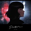 siren/シド