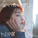 会いたいマン/トミタ栞