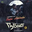 "Kaalai Adhikaalai (From ""Naduvan"")/Dharan Kumar"