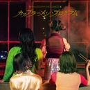 カップラーメン・プログラム/フィロソフィーのダンス