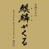 NHK大河ドラマ「麒麟がくる」オリジナル・サウンドトラックPLUS
