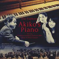 藤倉大:Akiko's Piano-広島交響楽団2020「平和の夕べ」コンサートより/下野竜也 & 広島交響楽団