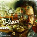 Naduvan (Original Motion Picture Soundtrack)/Dharan Kumar