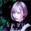 ないない (Special Edition)/ReoNa