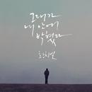 Learn to love/Hwang Chi Yeul