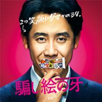 映画『騙し絵の牙』オリジナル・サウンドトラック/LITE