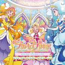 「Go!プリンセスプリキュア」オリジナル・サウンドトラック1 プリキュア・サウンド・エンゲージ!!/高木 洋