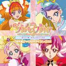 「Go!プリンセスプリキュア」オリジナル・サウンドトラック2 プリキュア・サウンド・ブレイズ!!/高木 洋
