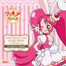 キラキラ☆プリキュアアラモード sweet etude 1 キュアホイップ(CV:美山加恋)/キュアホイップ(CV:美山加恋)