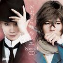 ミュージカル「さよならソルシエ」スペシャルCD/various artists