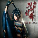 舞台『刀剣乱舞』虚伝 燃ゆる本能寺 オリジナル・サウンドトラック/various artists