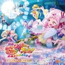 映画「HUGっと!プリキュア♡ふたりはプリキュア オールスターズメモリーズ」オリジナルサウンドトラック/Various Artists