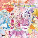 「HUGっと!プリキュア」ベストアルバム Cheerful Songs Best