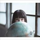 おはなし/地球-まる-/坂口有望