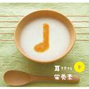 耳を育てる栄養素 ド/小井塚ななえ/信澤宣明