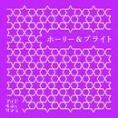 ホーリー&ブライト/アイドルネッサンス