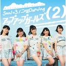 Sun!×3/二の足Dancing/アップアップガールズ(2)