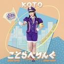 ことらべりんぐ(近畿ver.)/KOTO
