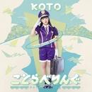 ことらべりんぐ(中国・四国ver.)/KOTO