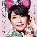 BONダンス/はるな愛