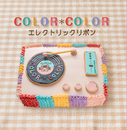 COLOR*COLOR/エレクトリックリボン