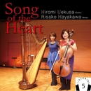 【HPL5】Song of the Heart/植草ひろみ 早川りさこ