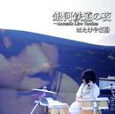 銀河鉄道の夜~Acoustic Live Version/はたけやま裕