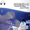【HPL5】銀河鉄道の夜~Acoustic Live Version/はたけやま裕