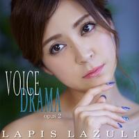 VOICE DRAMA opus.2/Lapis Lazuli