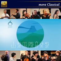 山梨国際音楽祭 2016 Finale Konzert/山梨国際音楽祭
