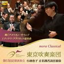 『輝くアメリカン・サウンド!』東京吹奏楽団 第63回定期演奏会 小林恵子 正指揮者就任披露/mora Classical