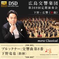ブルックナー:交響曲第8番 下野竜也(指揮) 第369回定期演奏会 下野×広響 《始動》